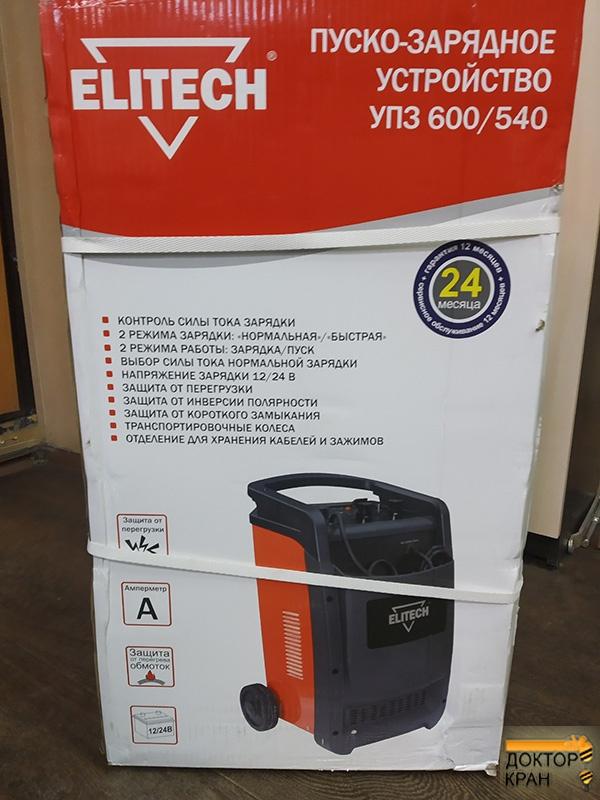 Пуско-зарядное устройство УПЗ 600/540